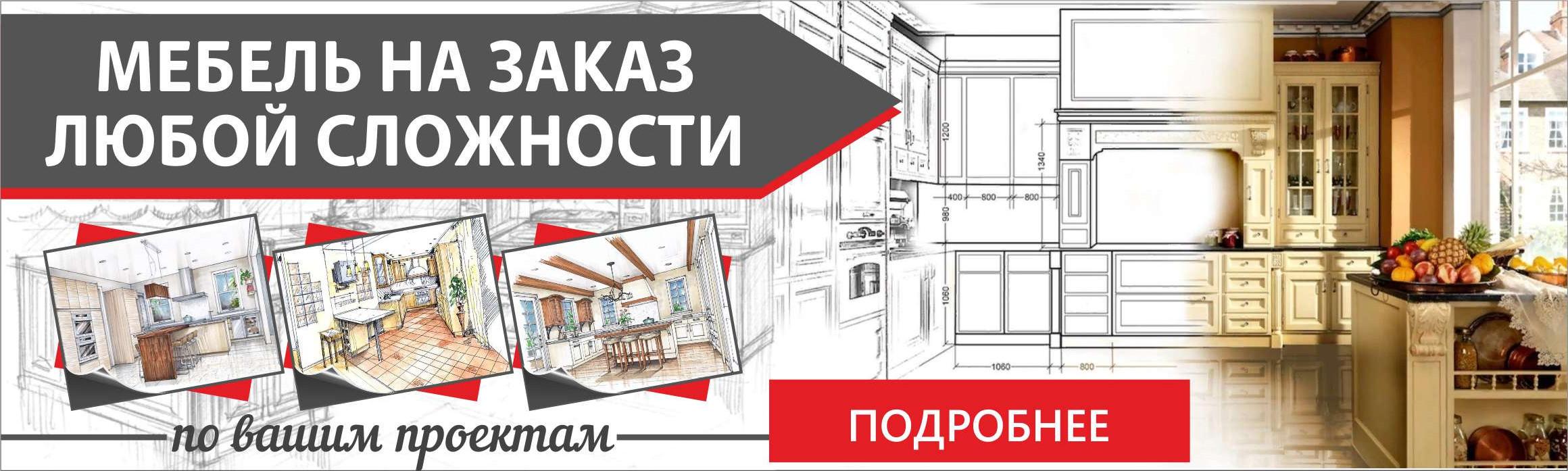 Мебель на заказ любой сложности в Новочебоксарске